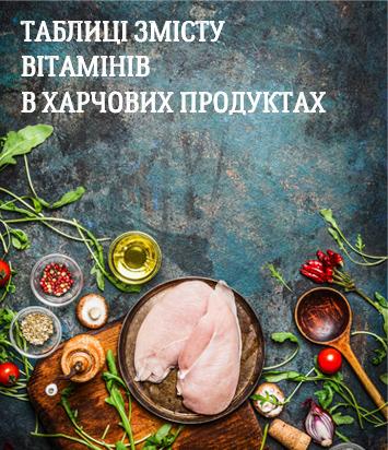 tabl_ukr